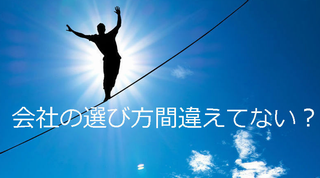 会社選び 2 ブログ用.png